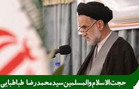 محل تصویر حجت الاسلام و المسلمین سید محمد رضا طباطبایی