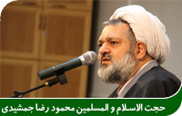 محل تصویر حجت الاسلام و المسلمین محمود رضا جمشیدی