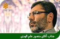 محل تصویر جناب آقای منصور علم الهدی